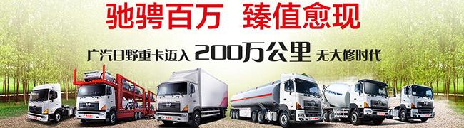 广汽日野重卡迈入200万公里无大修时代