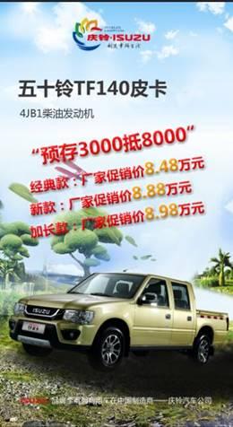 """庆铃汽车""""庆""""丰收""""铃""""聚惠为你送温暖来啦!最高优惠1.5万"""