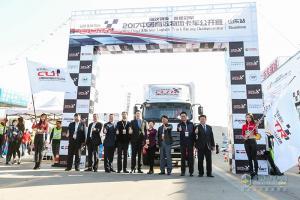 欧马可S5催化降本增效 高效物流卡车公开赛征战齐鲁