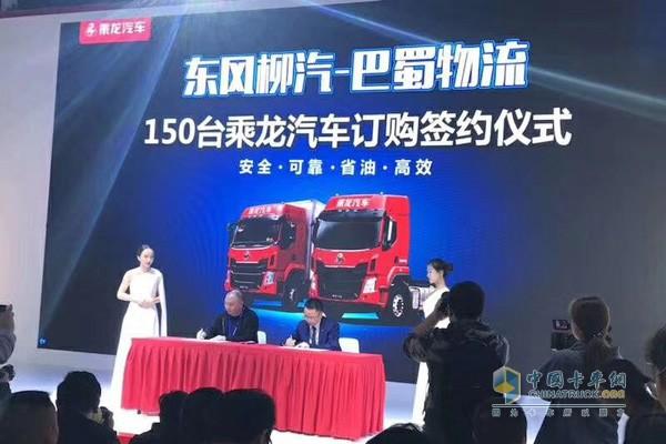 东风柳汽与巴蜀物流签订了150台购车协议