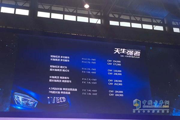全新一代依维柯Daily武汉车展发布