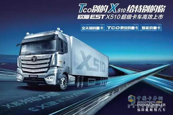 高效物流新生代卡车,欧曼EST X510强势来袭!