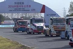 2016中国卡车公开赛全年赛事集锦