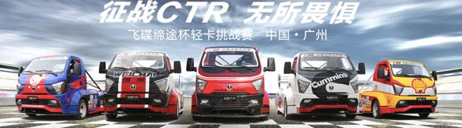 2017中国卡车公开赛飞碟缔途杯轻卡挑战赛