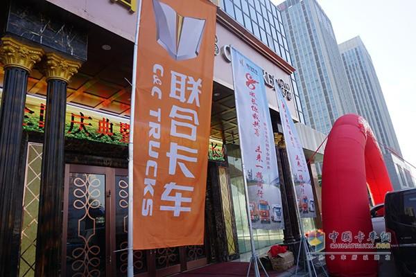 联合卡车8周年全国庆典安徽蚌埠品鉴会