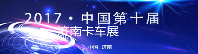 2017第十届中国(济南)国际卡车展览会