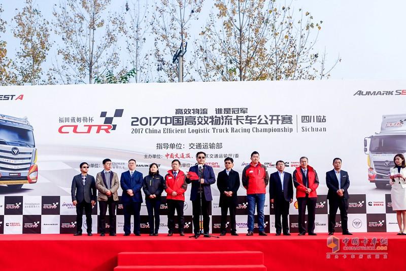 2017中国高效物流卡车公开赛(四川站)开幕仪式