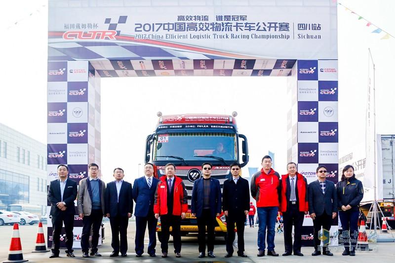 2017中国高效物流卡车公开赛(四川站)发车仪式