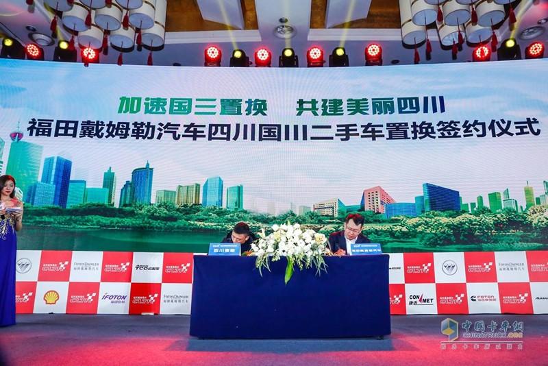 福田戴姆勒汽车成都分公司总经理王天勇先生与客户签订置换协议