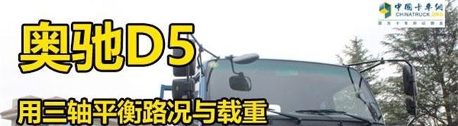 [静态评测]奥驰D5三轴载货车 为载重与路况提供平衡点