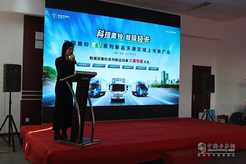 奥铃国V产品天津上市会