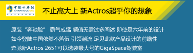 [静态测评]奔驰新Actros牵引车 德意志工业艺术品