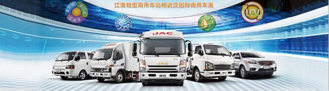 江淮轻型商用车亮相武汉国际商用车展
