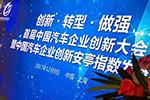 """实力见证,庆铃汽车荣获""""中国汽车(卡车)企业创新排行榜十强"""""""