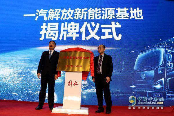 一汽解放新能源基地于青岛正式建成投产