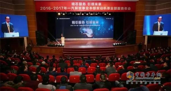 2016-2017年一汽解放事业本部发动机事业部服务年会