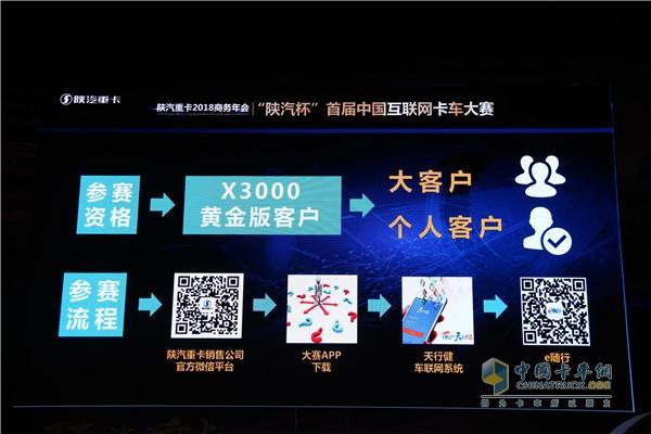 """战略落地 """"陕汽杯""""首届中国互联网卡车大赛启动"""