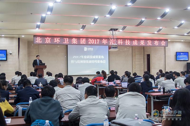 北京环卫集团2017客机成果发布会