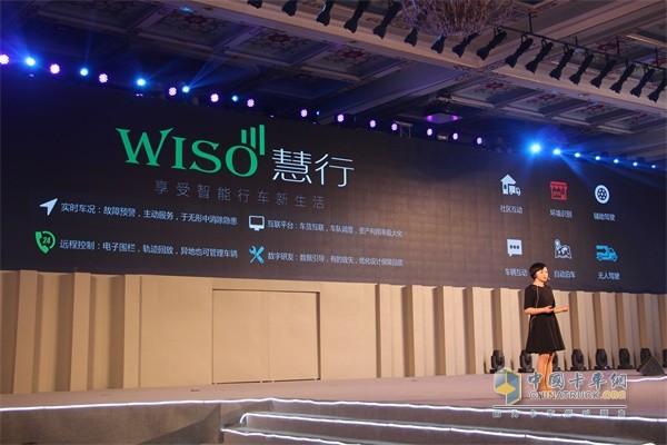 缔途XH搭载了WISO慧行车联网技术