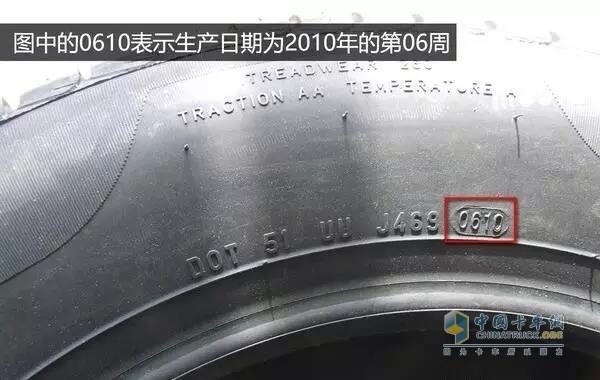 0610表示生产日期为2010年第6周