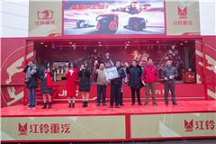 江铃重卡威龙巡回车展走进九省通衢之武汉