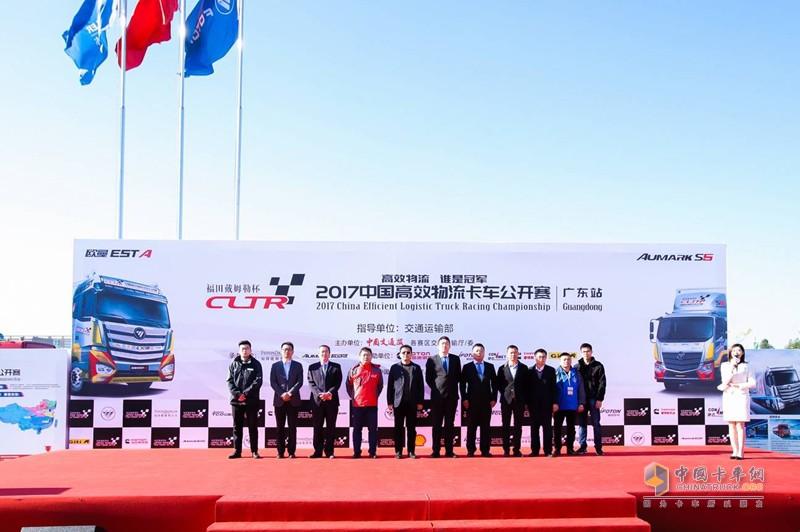 2017中国高效物流卡车公开赛(广东站)开赛仪式