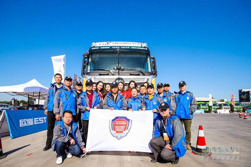 广东卡车联盟会员活动基地成立