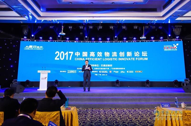 2017中国高效物流创新论坛