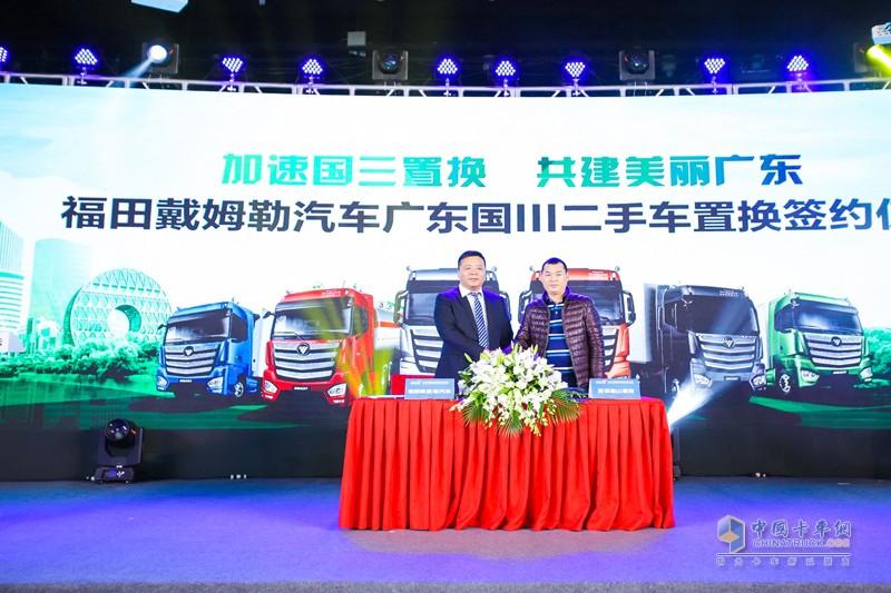 活动现场福田戴姆勒汽车与多家物流公司就国三二手车置换举行签约