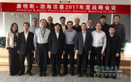 渤海活塞与康明斯在北京召开年度战略会议