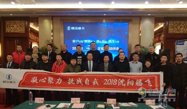 陕汽重卡2018年沈阳区域渠道动员会