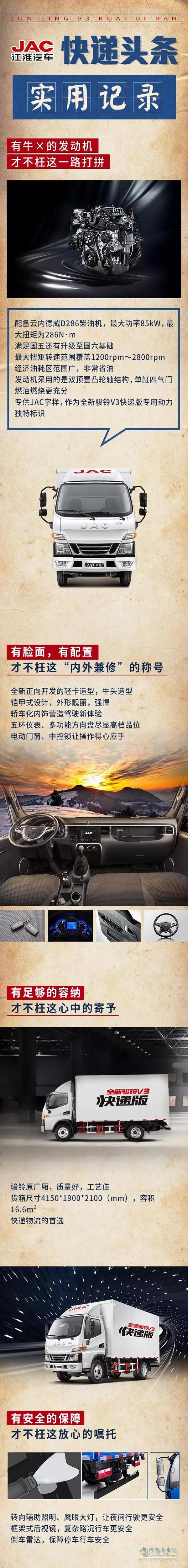 骏铃V3快递版车型