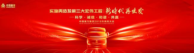 新时代再出发 2018中国重汽商务大会