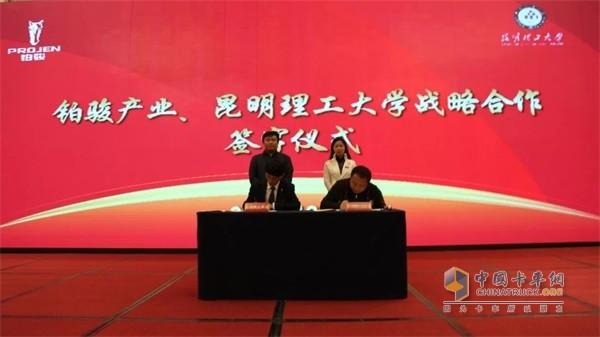 铂骏产业与昆明理工大学战略合作签字仪式