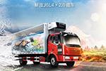 四大升级,解放J6L 4x2冷藏车将新鲜送给你!
