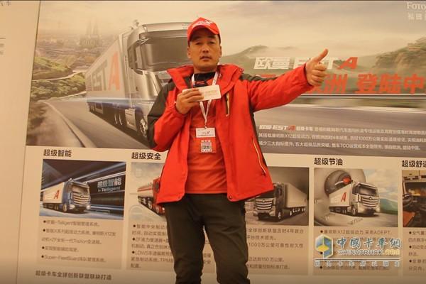 老司机王勇强点赞欧曼EST超级卡车