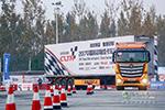 中国高效物流卡车公开赛决赛在即 拼战斗力!看谁更高一筹