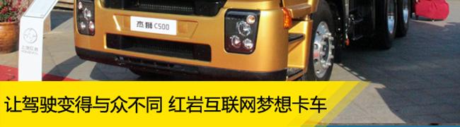 [静态测评]让驾驶变得与众不同 红岩杰狮互联网梦想卡车