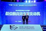 福田康明斯X12获中国卡车用户最信赖高效重型发动机奖