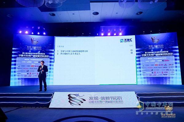 中国卡车运营与发展论坛