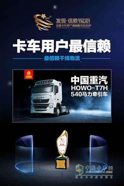中国重汽HOWO-T7H540马力牵引车获最信赖干线物流车型