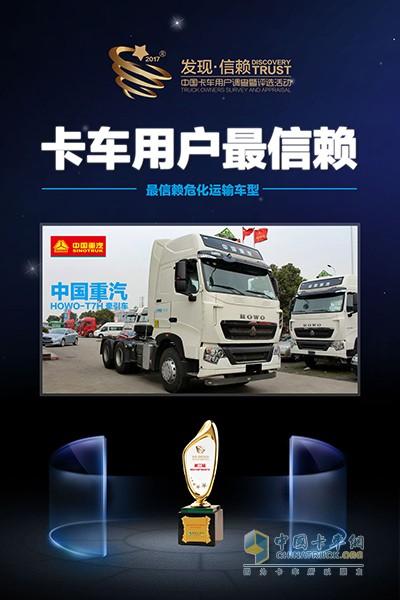 HOWO-T7H 440马力牵引车获最信赖危化运输车型