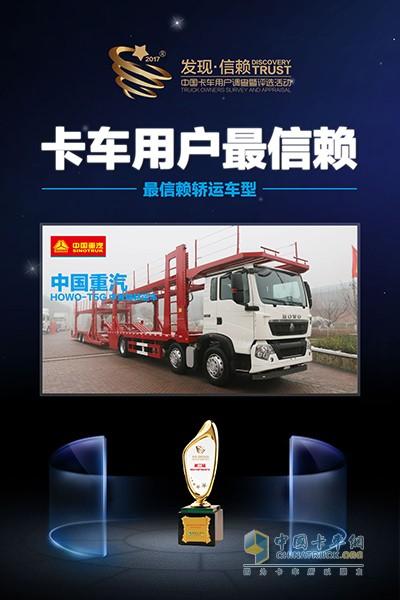 中国重汽HOWO-T5G中置轴轿运车获最信赖轿运车型
