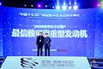 中国重汽MC11获中国卡车用户最信赖可靠重型发动机奖