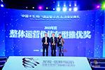 """奔驰新Actros获""""2018年度整体运营价值推优奖"""""""