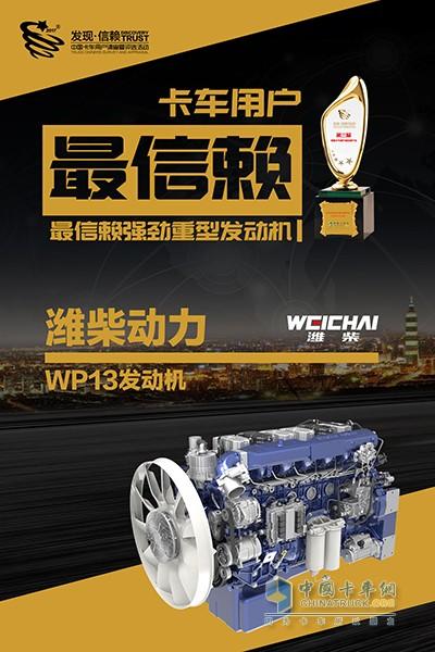 """潍柴蓝擎WP13荣获""""2018年度中国卡车用户最信赖的强劲重型发动机"""""""