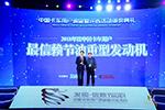 锡柴奥威发动机获中国卡车用户最信赖节油重型发动机奖