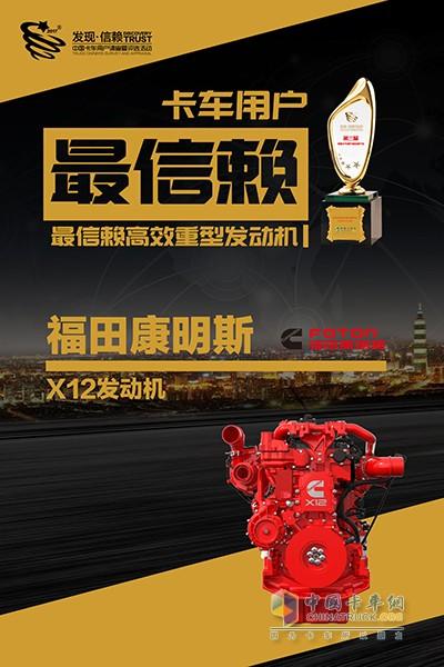 """福田康明斯X12获""""中国卡车用户最信赖高效重型发动机""""大奖"""