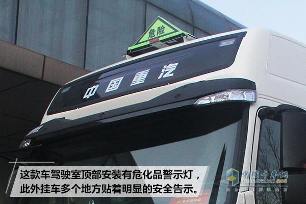 中国重汽T7H