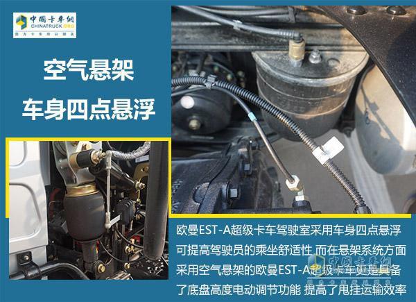 高效物流引领者 欧曼EST-A超级卡车